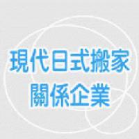 現代台北搬家公司\